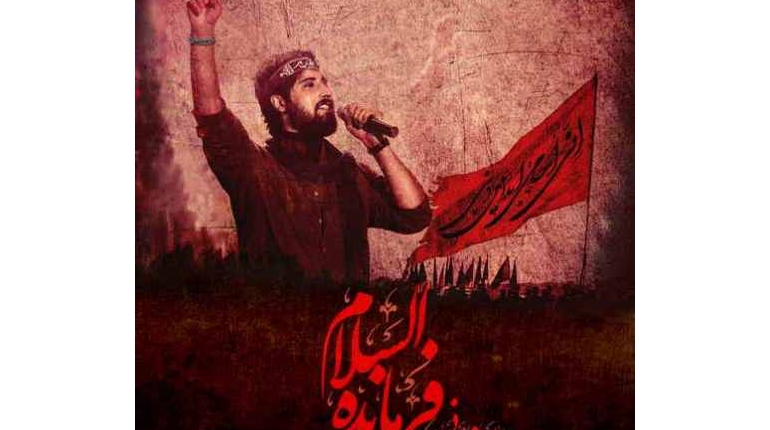 دانلود آهنگ جدید ایرانی حامد زمانی بنام فرمانده السلام