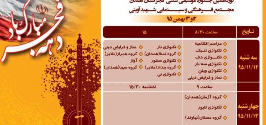 نوزدهمین جشنواره موسیقی سنتی فجر استان همدان برگزار می شود/ جدول برنامه ها