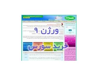 دانلود طراحی فروشگاه اینترنتی و سایت بازاریابی اینترنتی، ورژن 9 (خرید سورس)