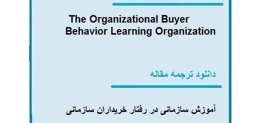 دانلود مقاله انگلیسی با ترجمه آموزش سازمانی در رفتار خریداران سازمانی (دانلود رایگان اصل مقاله)