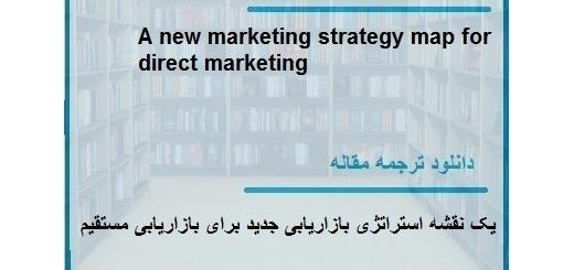 دانلود مقاله انگلیسی با ترجمه یک نقشه استراتژی بازاریابی جدید برای بازاریابی مستقیم(دانلود رایگان اصل مقاله)