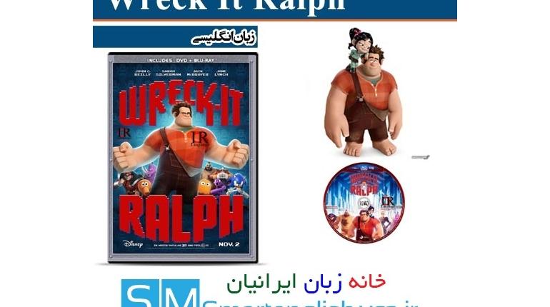 دانلود انیمیشن رالف خرابکار Wreck It Ralph 2012