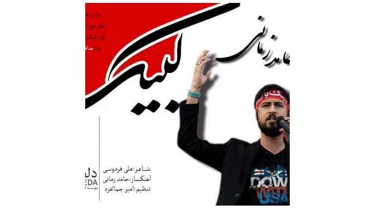 دانلود آهنگ جدید ایرانی حامد زمانی با نام لبیک با لینک مستقیم