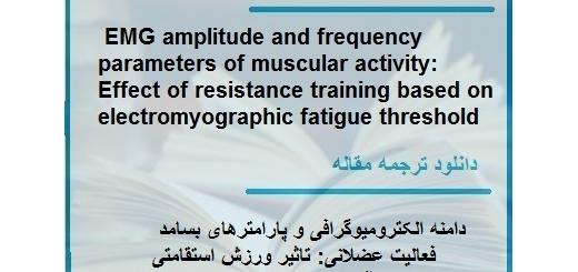 مقاله ترجمه شده دامنه الکترومیوگرافی و پارامترهای بسامد فعالیت عضلانی (دانلود رایگان اصل مقاله)