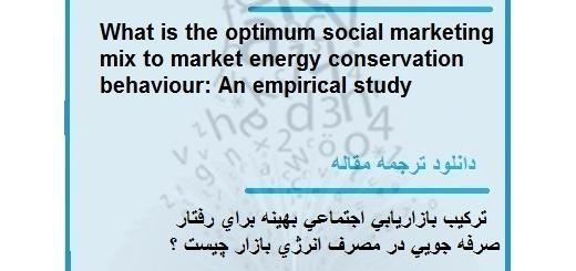 مقاله ترجمه شده ترکیب بازاریابی اجتماعی بهینه برای رفتار صرفه جویی در مصرف انرژی بازار (دانلود رایگان اصل مقاله)
