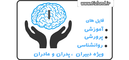 روانشناسی پرورشی نوین- فایل صوتی شماره 1