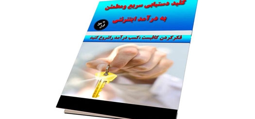 آموزش کلیددستیابی سریع و مطمئن به درآمد بالا در ایران - کسب درآمد در منزل