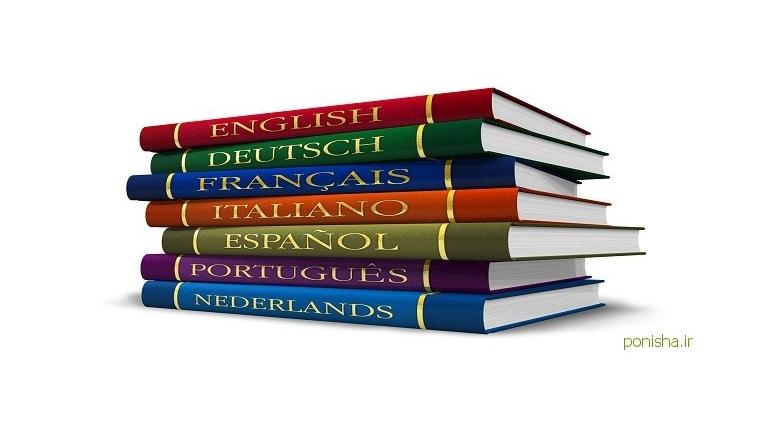 سخنی با دبیران زبان : آیادرس زبان سخت است؟