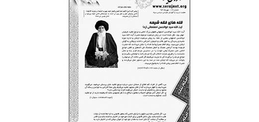آموزش غیر حضوری فقه واحکام اسلامی شماره 4