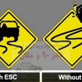سیستم کنترل الکترونیکی پایداری خودرو (ESP)