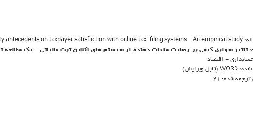 ترجمه مقاله اثرات اطلاعات کیفی بر رضامندی مالیات دهنده از سیستم های آنلاین نام نویسی مالیاتی