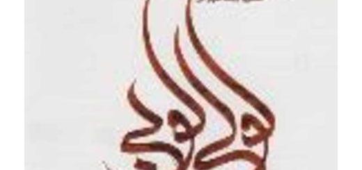 دانلود آلبوم جدید و فوق العاده زیبای کولی کوبی از عماد توحیدی