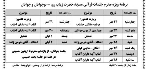 برنامه محرم ۹۴ جلسات قرآنی مسجد حضرت زینب(س)