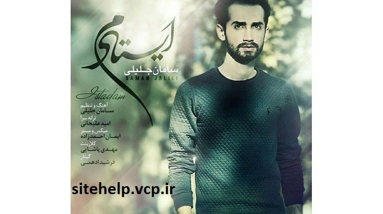دانلود آهنگ جدید ایرانی سامان جلیلی ایستادم با لینک مستقیم