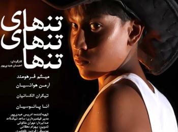 دانلود رایگان فیلم جدید و ایرانی تنهای تنهای تنها با کیفیت عالی