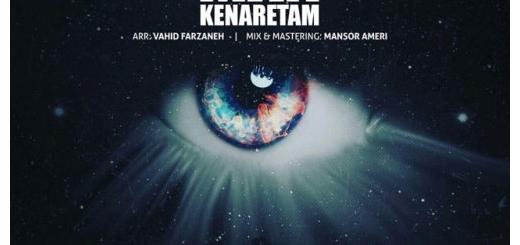 دانلود آهنگ جدید عرفان بهشتی بنام من کتارتم