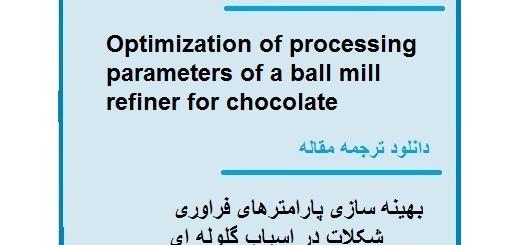 دانلود مقاله انگلیسی با ترجمه فارسی بهینه سازی پارامترهای فراوری شکلات در اسیاب توپی (دانلود رایگان اصل مقاله)