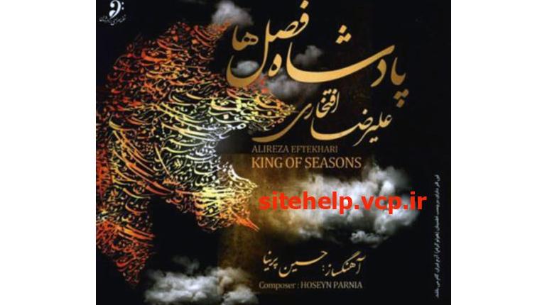 دانلود آلبوم جدید علیرضا افتخاری پادشاه فصل ها با لینک مستقیم