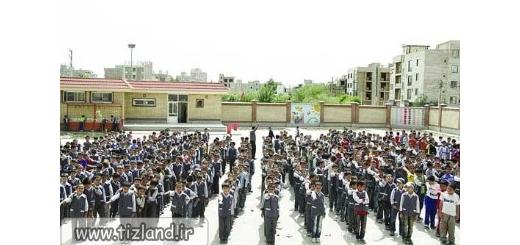 آغاز به کار مدارس متوسطه اول و دوم تهران فردا با 2 ساعت تاخیر