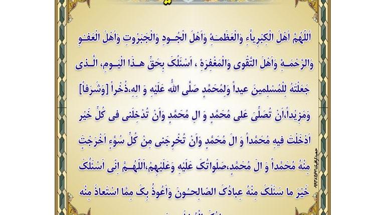 متن دعای قنوت عید سعید فطر + ترجمه انگلیسی