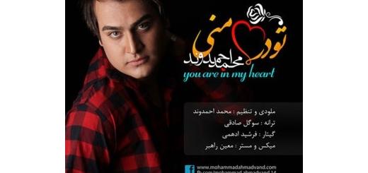 دانلود آهنگ جدید محمد احمدوند به نام تو در قلب منی