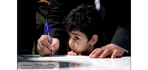 مهلت ثبت نام در مدارس تهران تمام شد