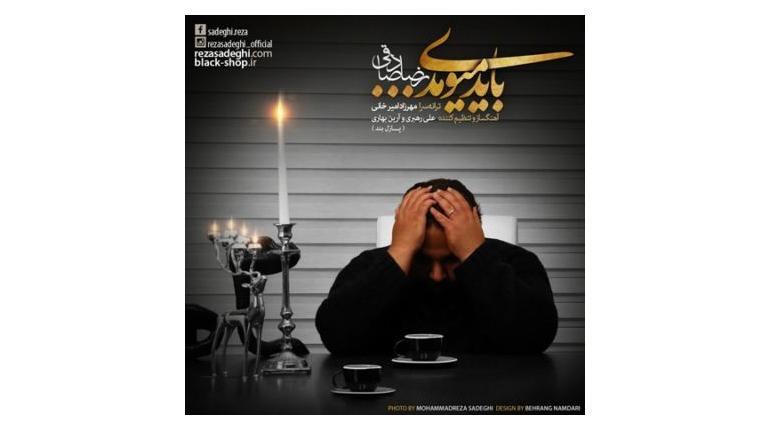 دانلود آهنگ جدید ایرانی رضا صادقی باید میومدی با لینک مستقیم