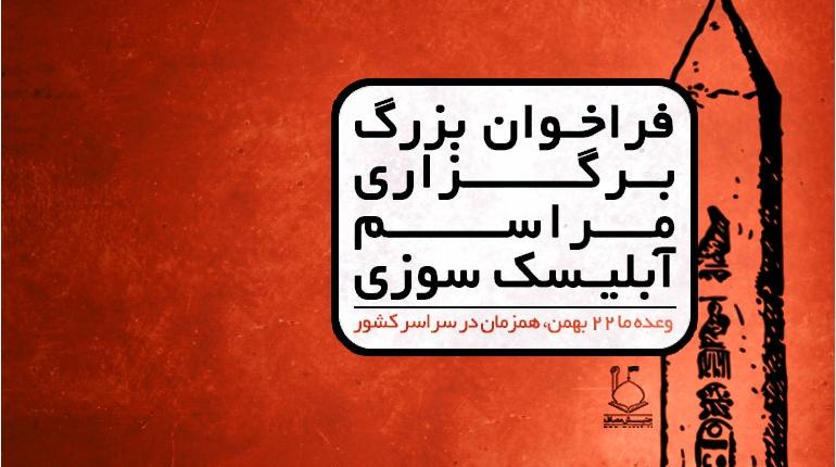 فراخوان بزرگ برگزاری مراسم آبلیسک سوزی
