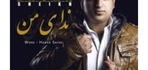 دانلود آلبوم جدید و فوق العاده زیبای آهنگ تکی از احسان شیخ