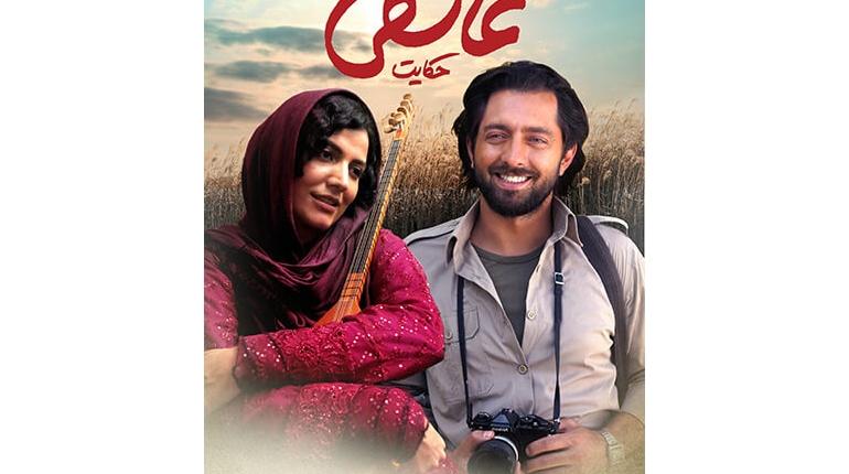 دانلود رایگان فیلم ایرانی  حکایت عاشقی با لینک مستقیم