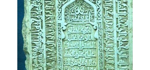 عکس/ نخستین سنگ مزار امام رضا(علیه السلام)