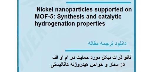 مقاله ترجمه شده نانو ذرات نیکل مورد حمایت در ام او اف 5 (دانلود رایگان اصل مقاله)