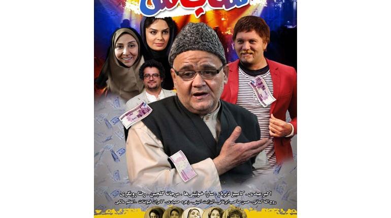 دانلود رایگان فیلم ایرانی جدید شاباش با لینک مستقیم