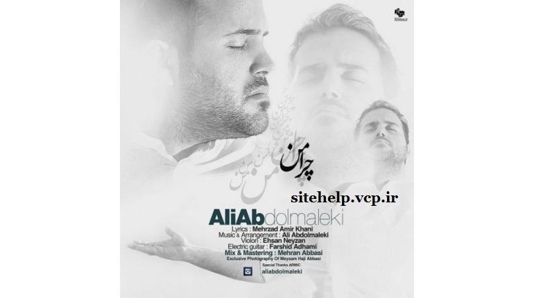 دانلود آهنگ جدید ایرانی علی عبدالمالکی چرا من با لینک مستقیم