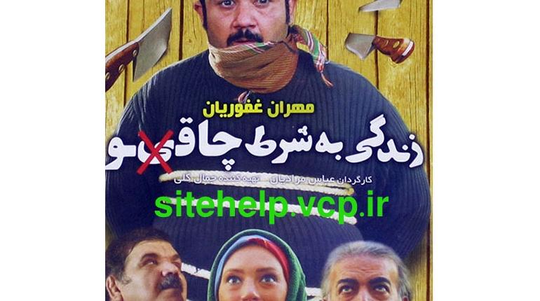 """دانلود فیلم کمدی """"زندگی به شرط چاقو"""" با لینک مستقیم"""