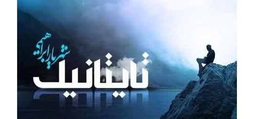 دانلود آلبوم جدید و فوق العاده زیبای آهنگ تکی از شهریار ابراهیمی
