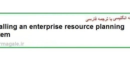 دانلود مقاله انگلیسی با ترجمه فارسی مدل فازی برای ارزیابی مناسب بودن اجرای ERP