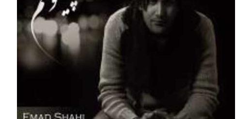 دانلود آلبوم جدید و فوق العاده زیبای آهنگ تکی از عماد شاهی