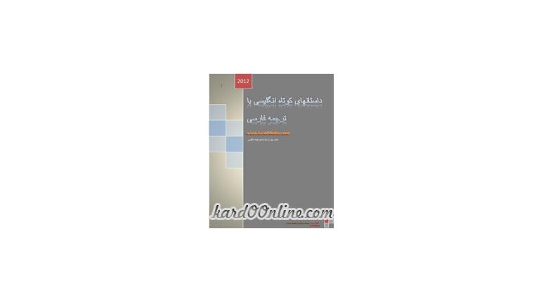 داستانهای کوتاه انگلیسی با ترجمه فارسی