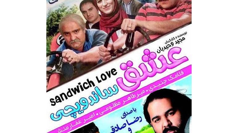 """دانلود رایگان فیلم ایرانی جدید """"عشق ساندویچی"""" با کیفیت عالی"""