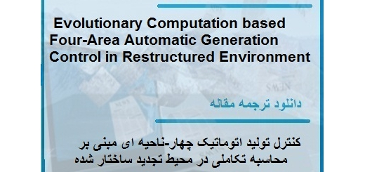 ترجمه مقاله در مورد کنترل تولید اتوماتیک چهار ناحیه ای مبنی بر محاسبه تکاملی (دانلود رایگان اصل مقاله)