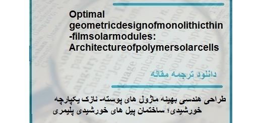 ترجمه مقاله در مورد طراحی هندسی بهینه ماژول های پوسته- نازک یکپارچه خورشیدی (دانلود رایگان اصل مقاله)