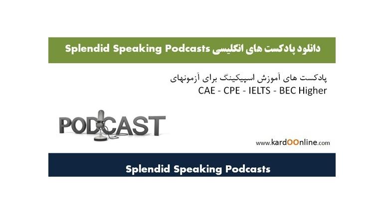 مجموعه پادکست های انگلیسی Splendid Speaking Podcasts