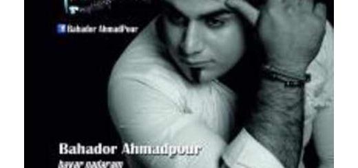 دانلود آلبوم جدید و فوق العاده زیبای آهنگ تکی از بهادر احمدپور