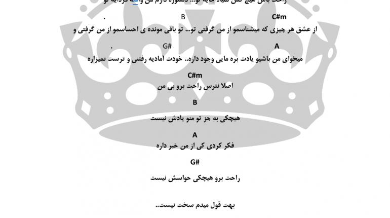 اکورد بهت قول میدم از محسن یگانه