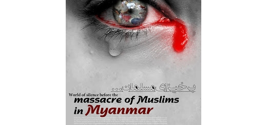 میانمار، نسل کشی مسلمانان در سکوت