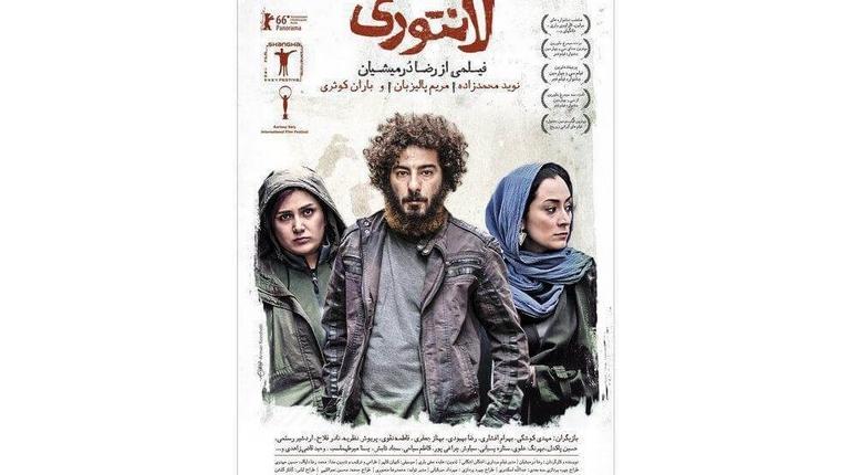 دانلود رایگان فیلم ایرانی جدید لانتوری با لینک مستقیم