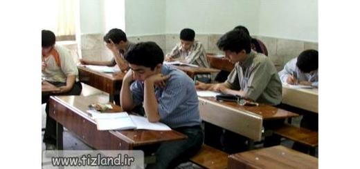 آغاز امتحانات نهایی دی ماه دانش آموزان از 4 دی