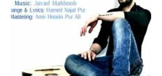 دانلود آلبوم جدید و فوق العاده زیبای آهنگ تکی از حامد نجف پور