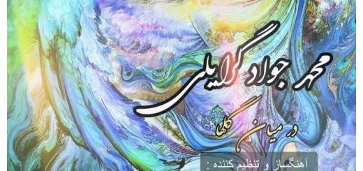 دانلود آهنگ جدید محمد جواد گرایلی بنام در میان گلها